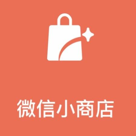 小程序商城之微信小店